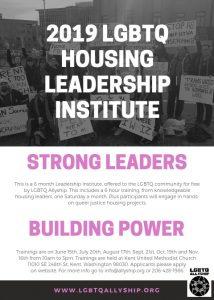 2019 LGBTQ Housing Leadership Institute